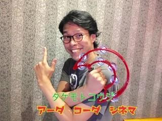 たけソロ.jpg